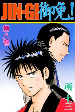 JIN-GI 御免! 8巻-電子書籍