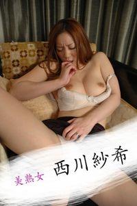 美熟女 西川紗希