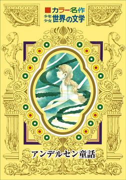カラー名作 少年少女世界の文学 アンデルセン童話-電子書籍