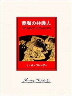 悪魔の弁護人-電子書籍