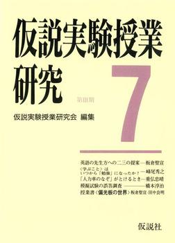 仮説実験授業研究 第3期 7-電子書籍