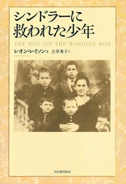 シンドラーに救われた少年-電子書籍