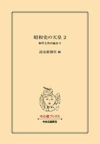 昭和史の天皇 2 和平工作の始まり