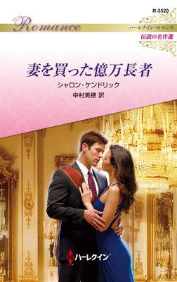 妻を買った億万長者【ハーレクイン・ロマンス版】-電子書籍