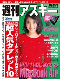 週刊アスキー 2013年 4/23号