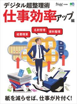 デジタル超整理術 仕事効率アップ編-電子書籍