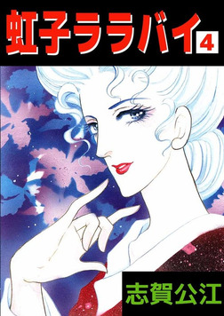 虹子ララバイ(4)-電子書籍