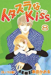 イタズラなKiss 8