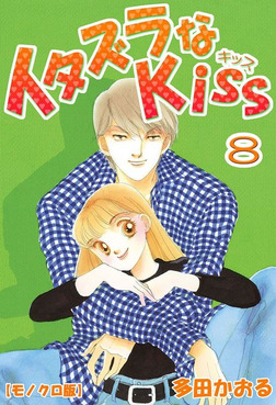 イタズラなKiss 8-電子書籍