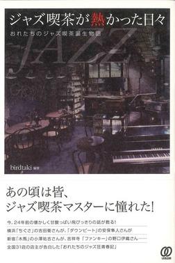 ジャズ喫茶が熱かった日々-電子書籍