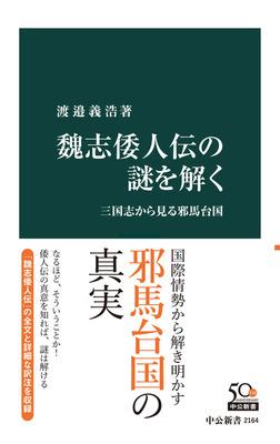 魏志倭人伝の謎を解く 三国志から見る邪馬台国-電子書籍