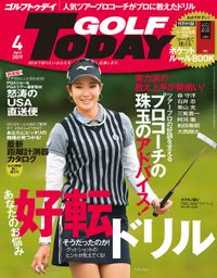 GOLF TODAY 2019年4月号