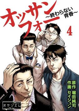 オッサンフォー ~終わらない青春~ 4-電子書籍