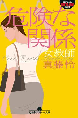 危険な関係 女教師-電子書籍