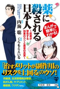 まんがで簡単にわかる!薬に殺される日本人~医者が警告する効果のウソと薬害の真実~第2話