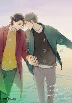 誤算で不幸な恋話【電子特別版】-電子書籍