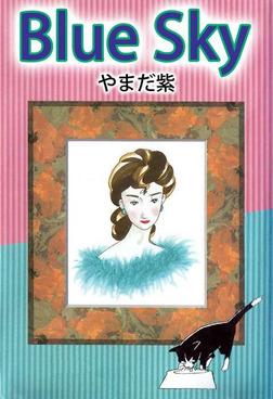 Blue Sky-電子書籍