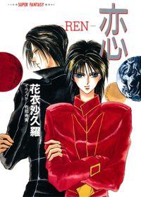 恋―REN―(スーパーファンタジー文庫)