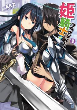 姫騎士がクラスメート!2-電子書籍