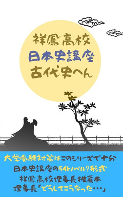 祥鳳高校の日本史講座 古代史へん-電子書籍