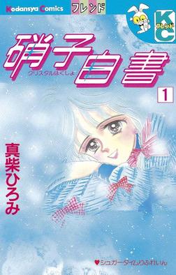 硝子白書(1)-電子書籍
