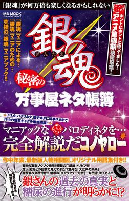 銀魂 秘密の万事屋ネタ帳簿-電子書籍