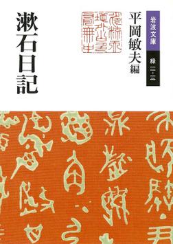 漱石日記-電子書籍