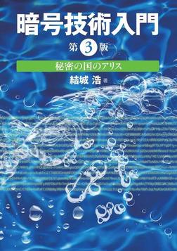 暗号技術入門 第3版 秘密の国のアリス-電子書籍