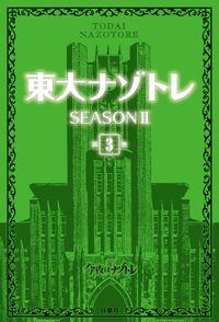東大ナゾトレ SEASON II 第3巻