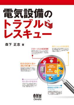 電気設備のトラブルレスキュー-電子書籍