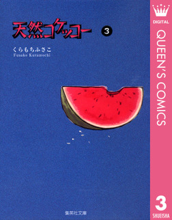 天然コケッコー 3-電子書籍