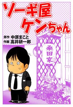 ソーギ屋ケンちゃん-電子書籍