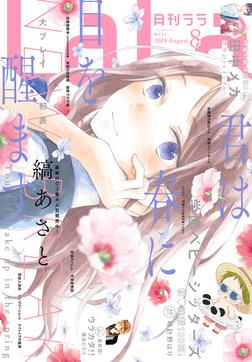 【電子版】LaLa 8月号(2018年)-電子書籍