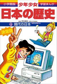 学習まんが 少年少女日本の歴史21 現代の日本 ―昭和後期・平成―