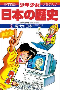 学習まんが 少年少女日本の歴史21 現代の日本 ―昭和後期・平成―-電子書籍