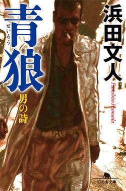 青狼 男の詩-電子書籍