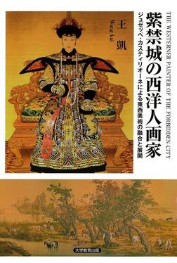 紫禁城の西洋人画家 : ジュゼッペ・カスティリオーネによる東西美術の融合と展開-電子書籍