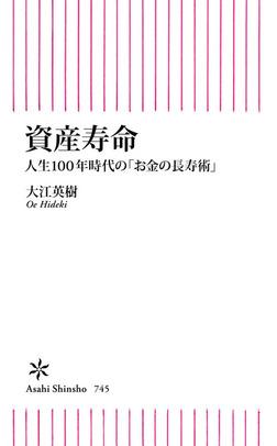 資産寿命 人生100年時代の「お金の長寿術」-電子書籍