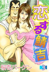 恋する鯖吉(3)