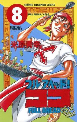 フルアヘッド!ココ 8-電子書籍
