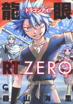 龍眼RT-ドラゴンアイ-ZERO 1-電子書籍