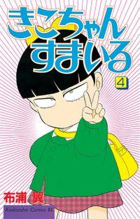 きこちゃんすまいる(4)