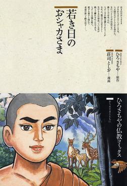 仏教コミックス若き日のおシャカさま-電子書籍