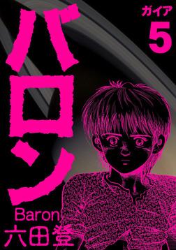 バロン 5巻-電子書籍