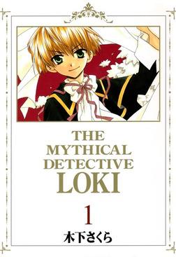 【20%OFF】魔探偵ロキ【全7巻セット】-電子書籍