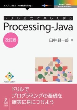 ドリル形式で楽しく学ぶ Processing-Java 改訂版-電子書籍