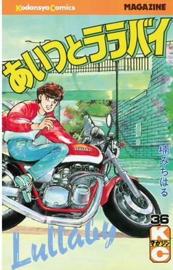 あいつとララバイ(36)-電子書籍