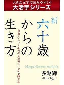 【大活字シリーズ】新六十歳からの生き方-電子書籍