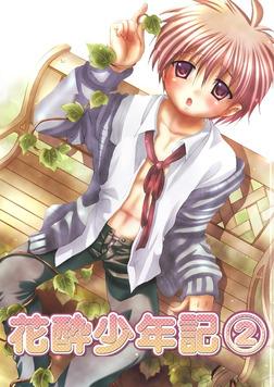 花酔少年記(2)-電子書籍