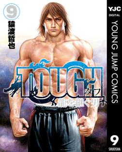 TOUGH 龍を継ぐ男 9-電子書籍